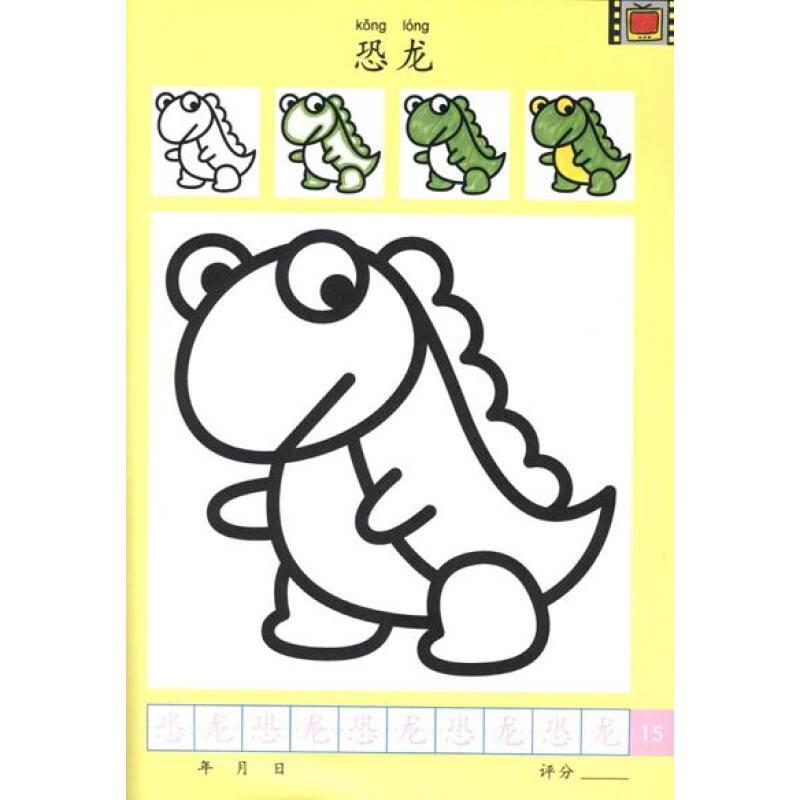 小小孩:小孩学画涂色本(3)