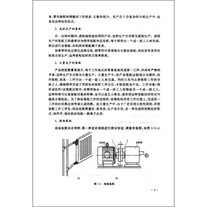 5.9 滚珠丝杠的调节 162 5.6 离合器传动 163 5.6.