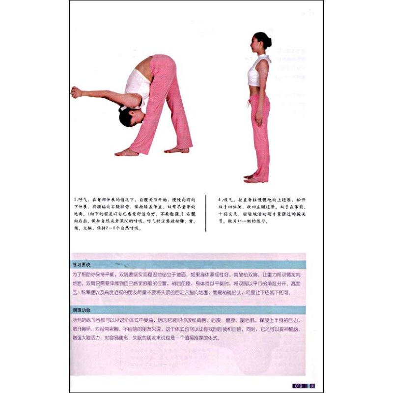 腰疼瑜伽锻炼方法图解