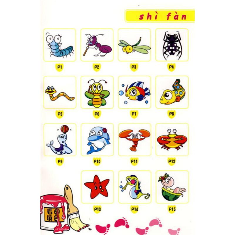 快乐简笔画:动物篇