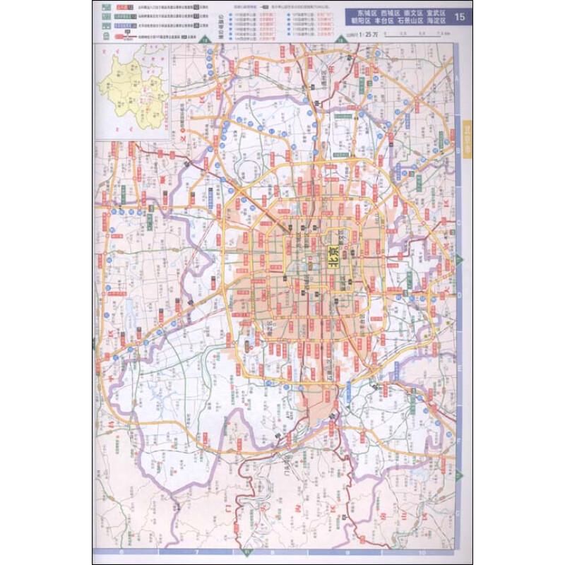 地图集(详查版·2011)》公路旅游必备,使用北斗公路网,数据库最新数据