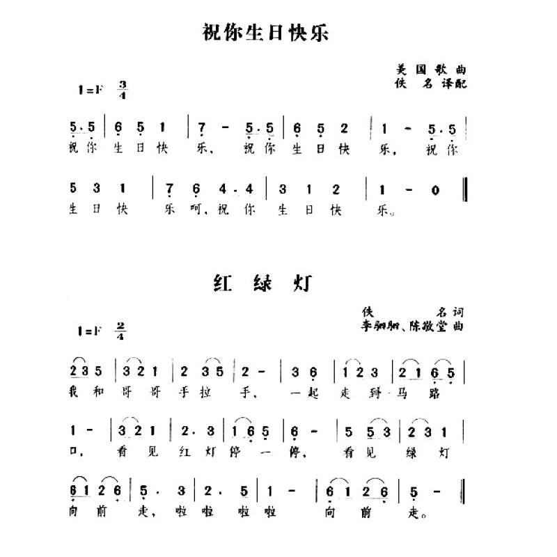 少儿 音乐/舞蹈 小学补充歌曲