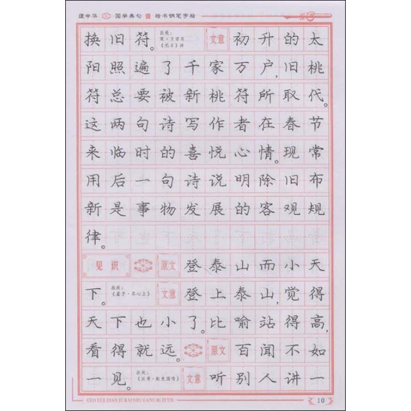 《庞中华楷书钢笔字帖:国学典