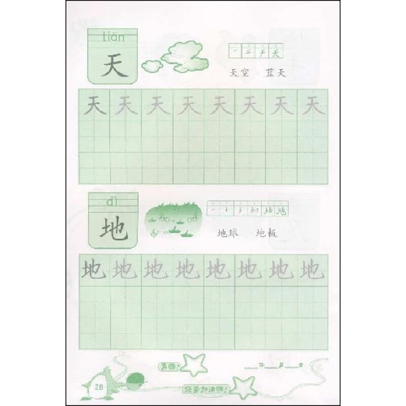 《学前儿童写字练习:写汉字(上)(保护视力版)》