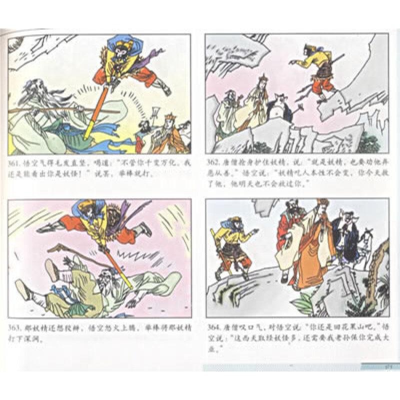 古典文学名著彩色连环画:西游记(青少版)(附光盘)图片