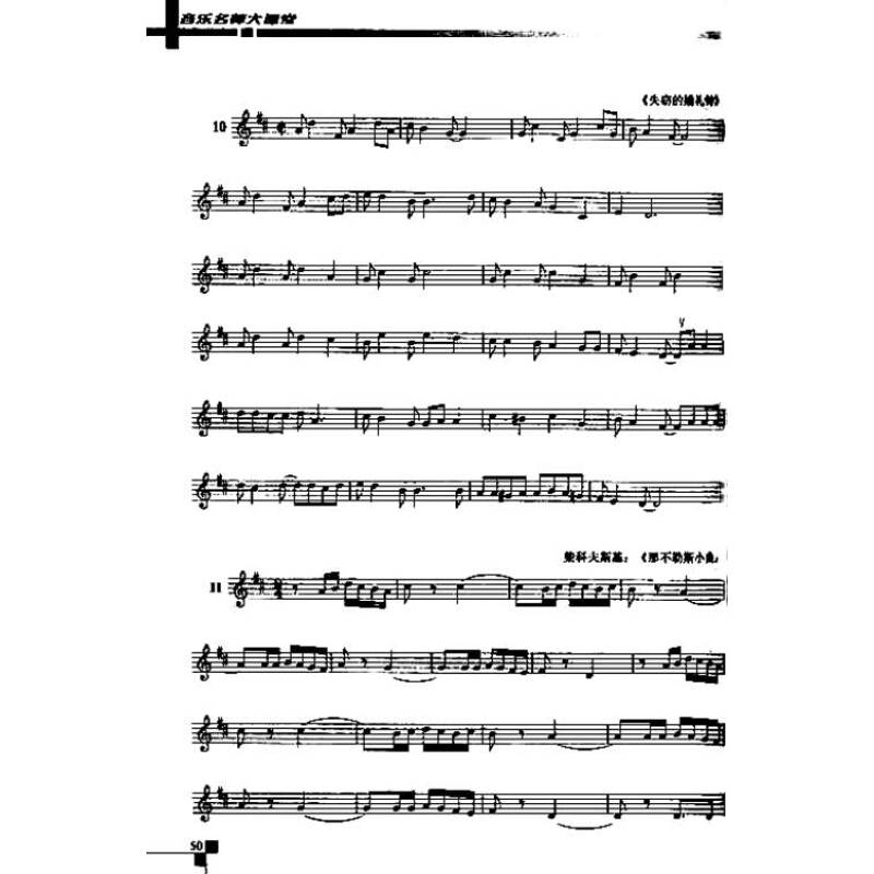 竹笛有所思纯音乐曲谱