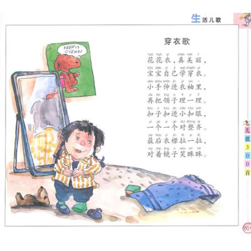 上幼儿园(雨山)