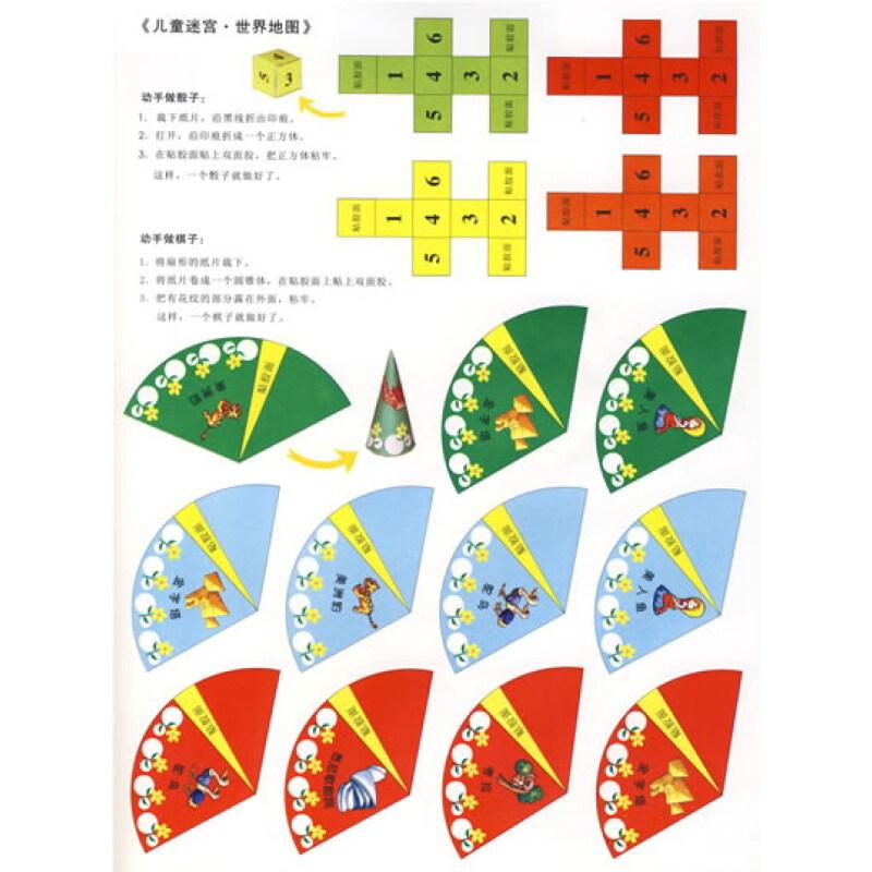 《儿童迷宫:中国地图/世界地图》(成都地图出版社)