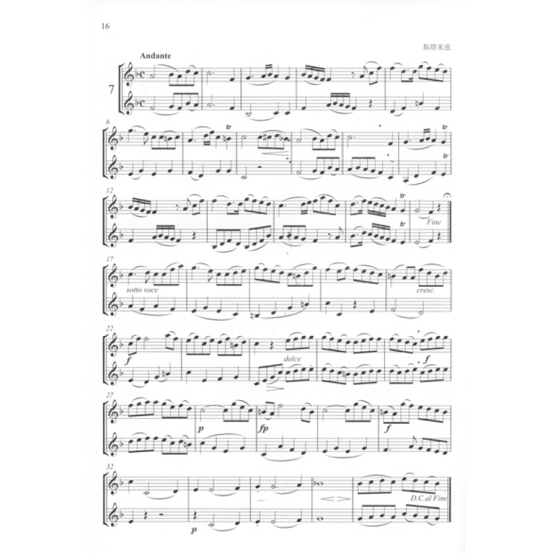 小号二重奏练习曲及经典重奏曲