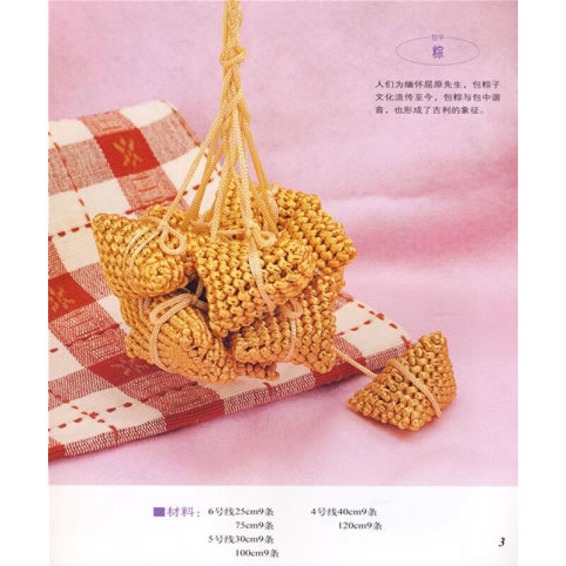 菠萝结的编法图解