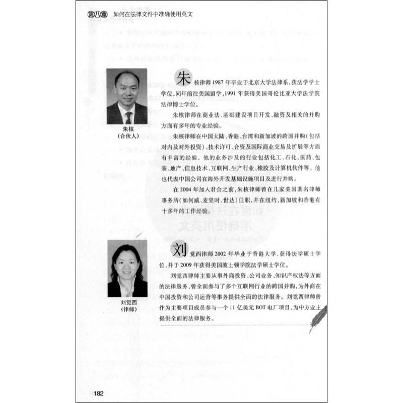 股东会议记录模板