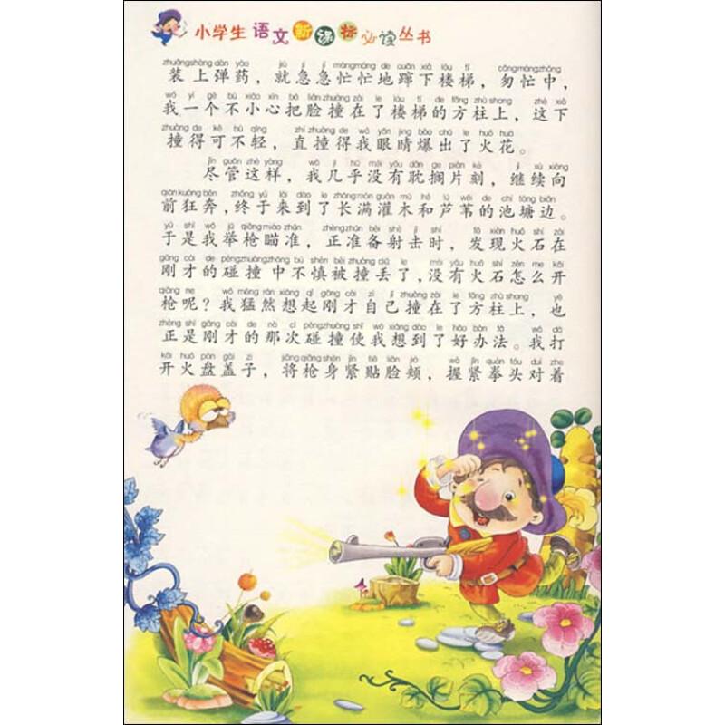 吹牛大王历险记(彩图注音版)/班主任推荐·小学生语文新课标必读丛书