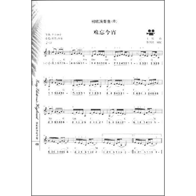 《轻松自学电子琴(附dvd光盘1张)》【摘要图片