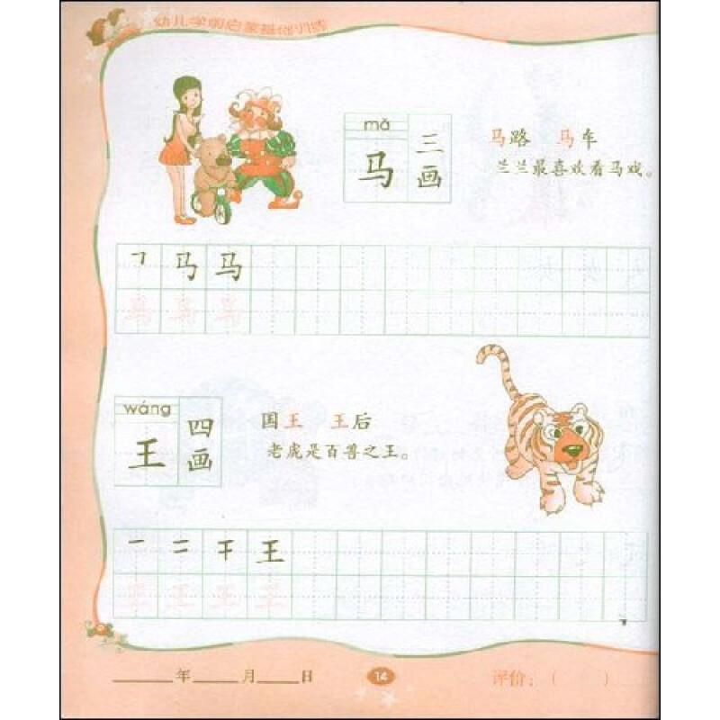 幼儿写字天天练:汉字描红2