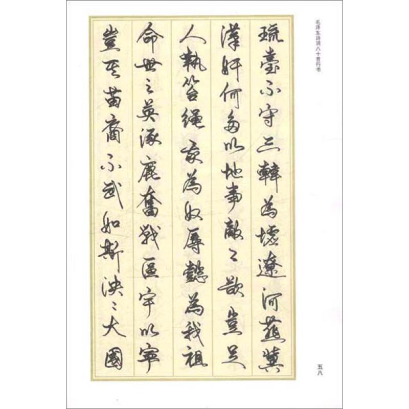 书法 硬笔书法 毛泽东诗词80首行书:张天姥硬笔行书图片