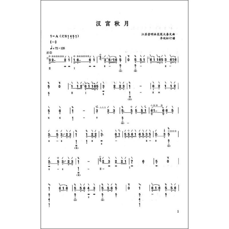 汪派琵琶李廷松演奏谱