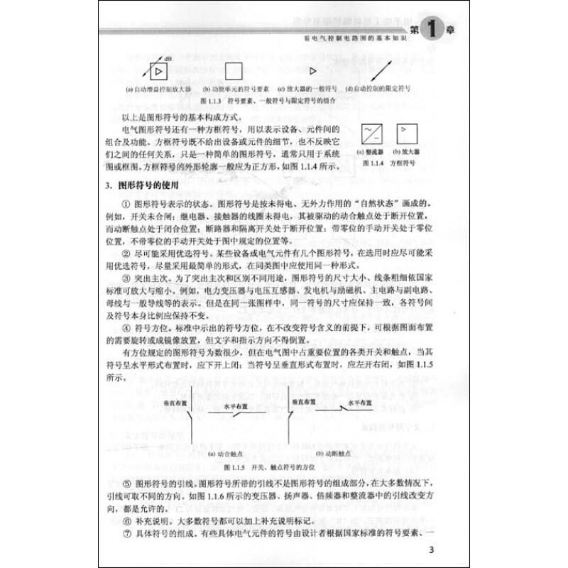 1  1按时间控制原则的三相异步电动机电容和电容一电磁制动控制电路 3图片