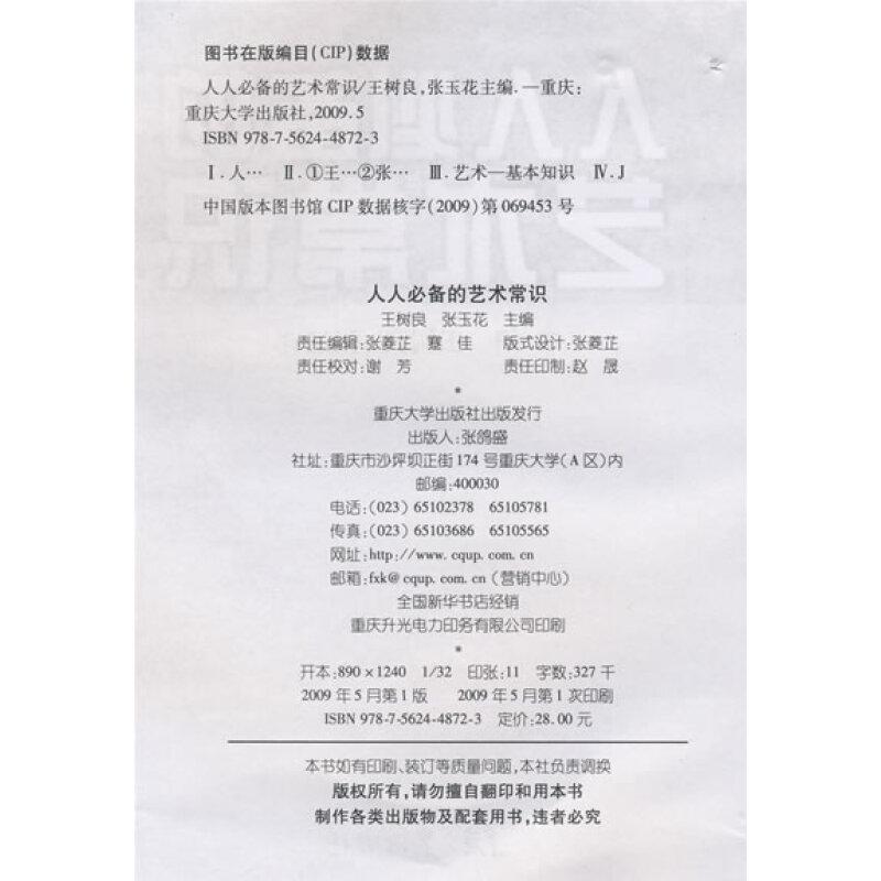 唐朝国际歌吉他谱