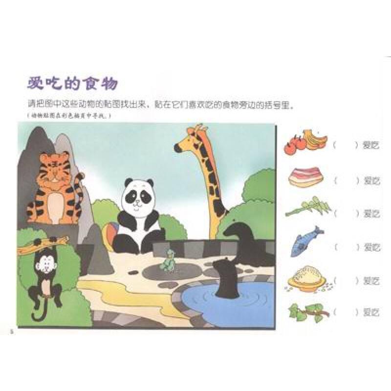 《幼儿情感培育:我爱小动物》【摘要