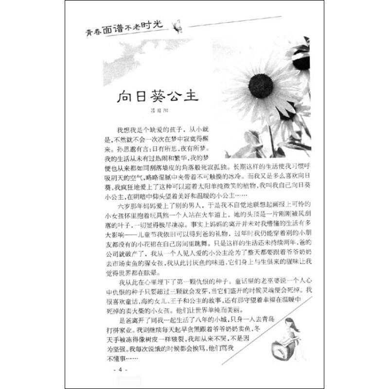 宫湛秋/112 成长猫咪 付恺/114 曾经,现在 邓婵娟/115 胭脂泪 梁婉宜