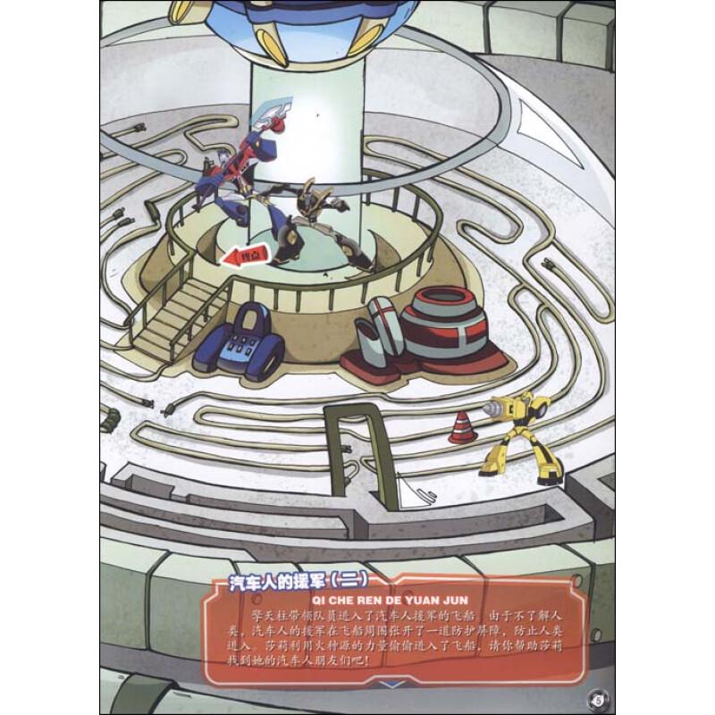 变形金刚大迷宫(套装全4册)(附赠超值炫彩贴纸)