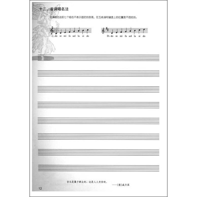 五线谱 二,高音谱号和低音谱号; 《乐理知识五线谱本》(上海琴童教育