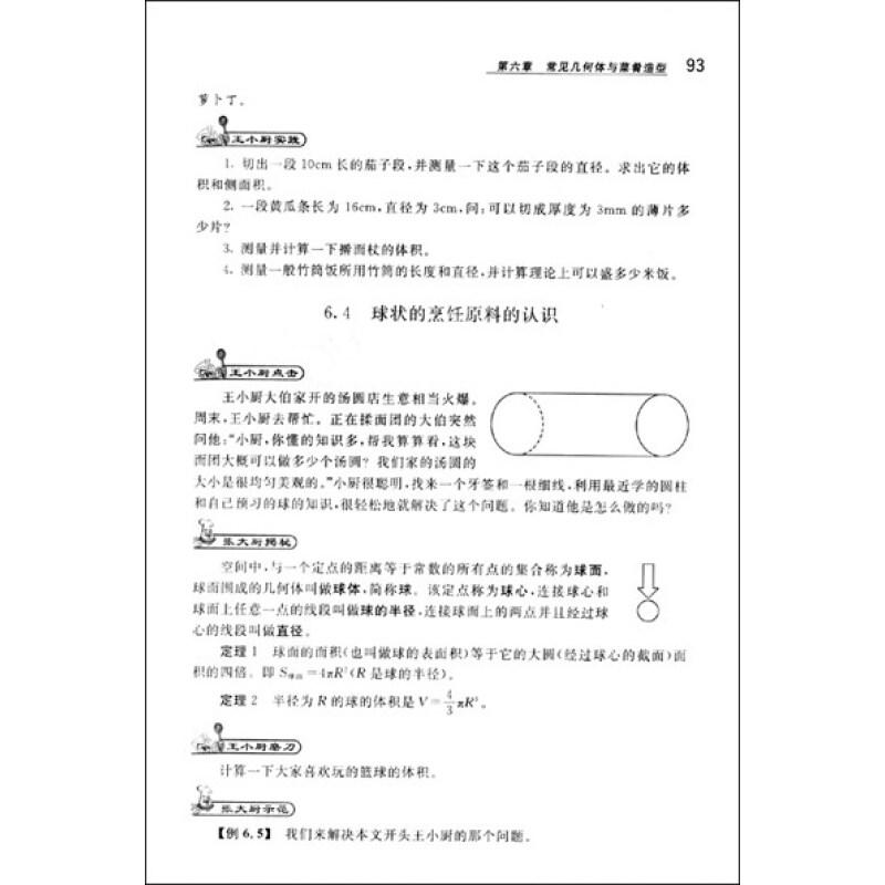职业编谜语文字