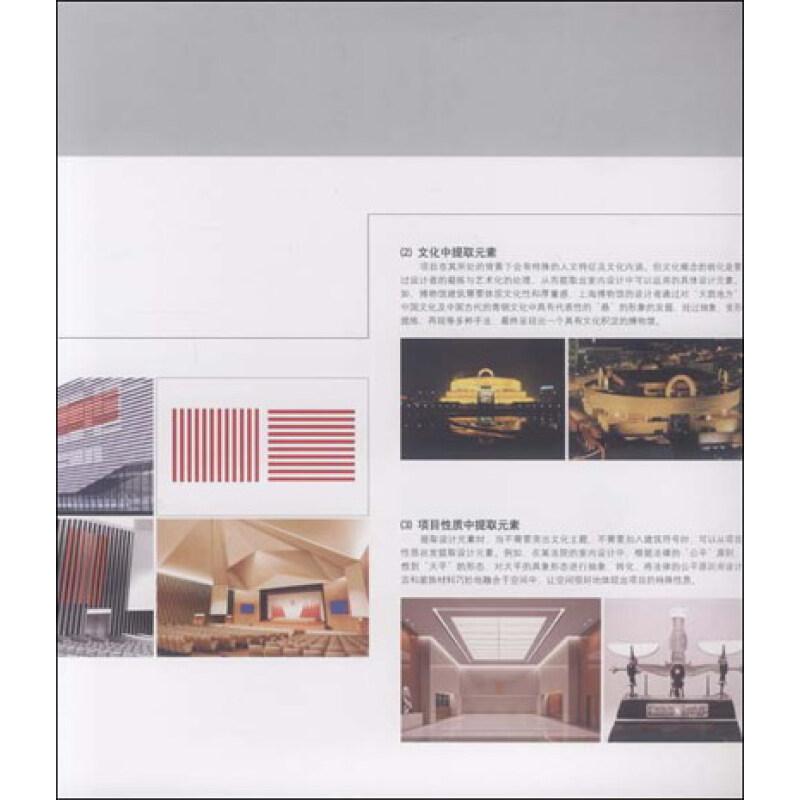 """建筑 室内设计,装饰装修 """"初""""中有戏:室内设计投标策划"""