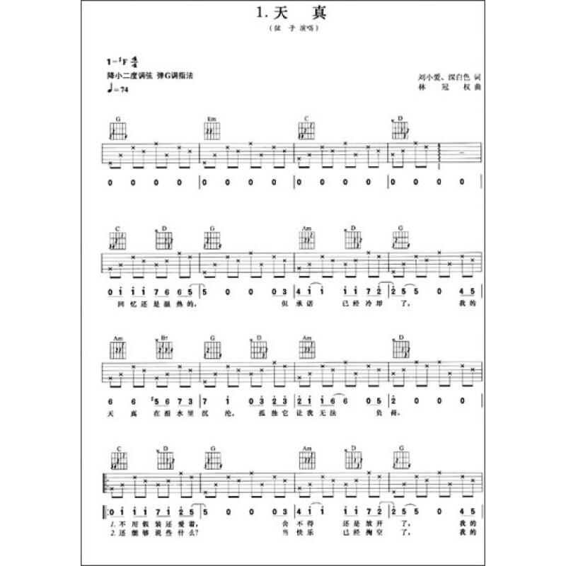 流行吉他弹唱谱典200首(下册)(附cd1张)