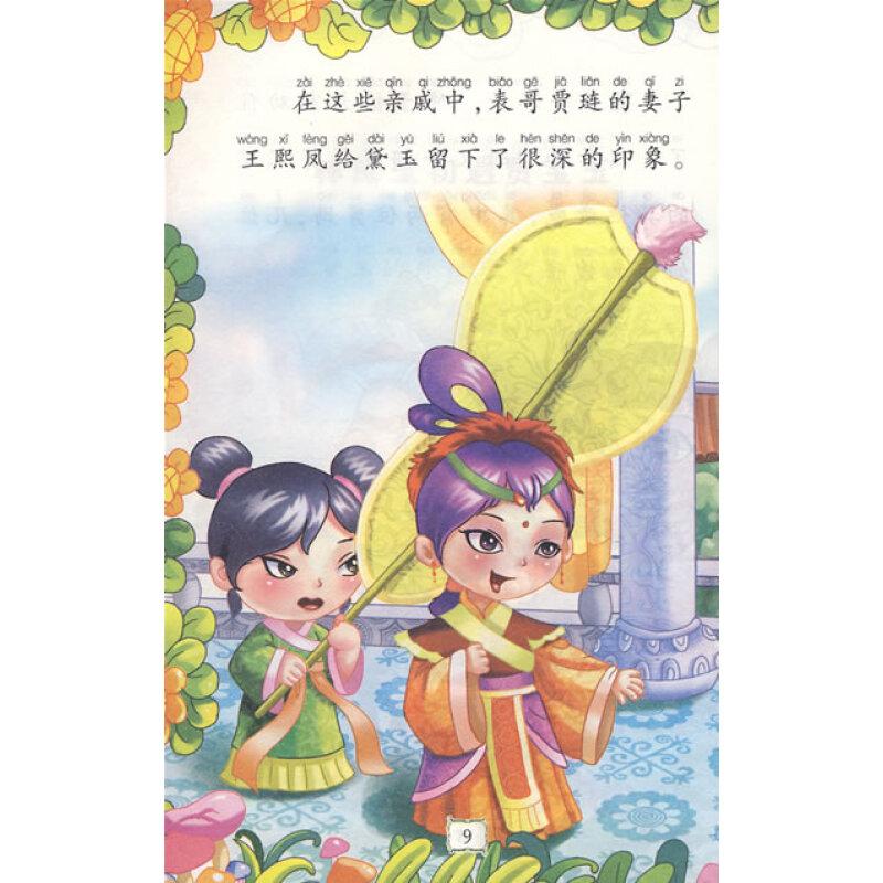 赞美北京的儿童画