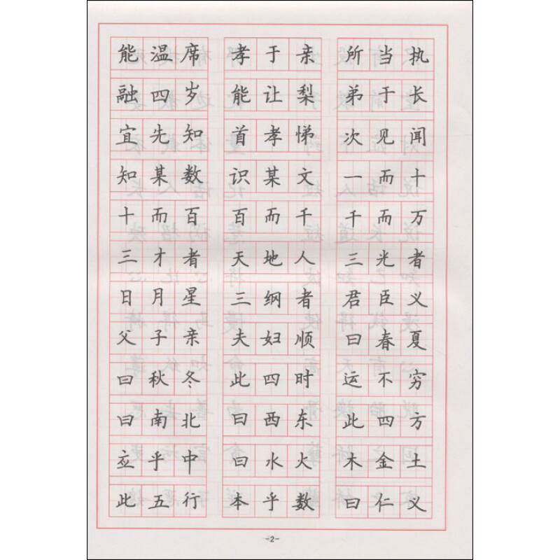 书法字帖:三字经千字文钢笔楷