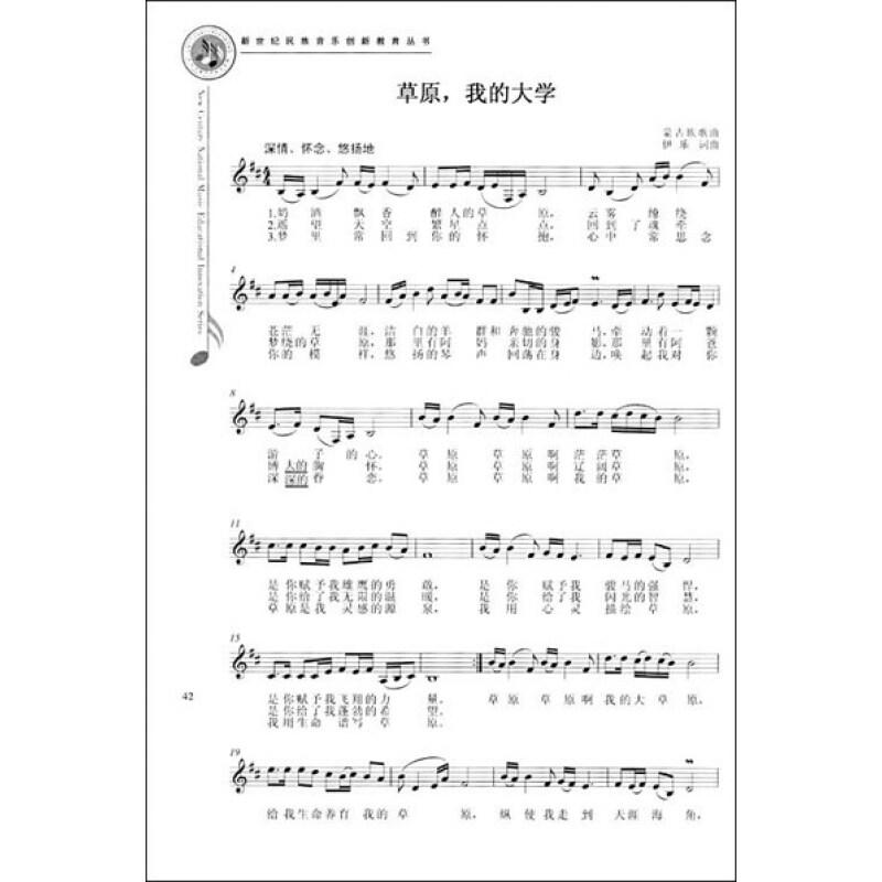 乐谱 曲谱 800_800