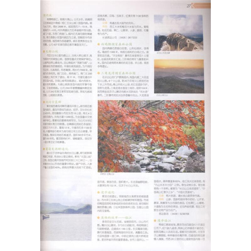 绥芬河-东宁-牡丹江-鸡西