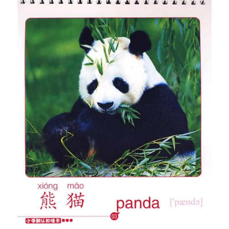 小手翻认知挂卡:可爱的动物(附光盘)