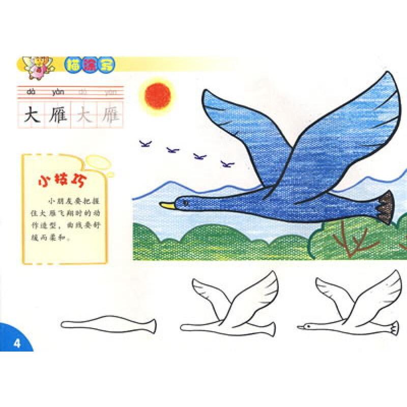 童书 美术/书法 七彩小画馆:一学就会画(动物篇)
