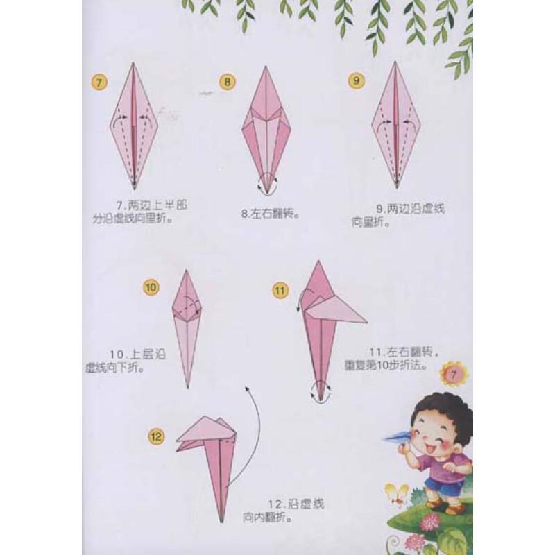 巧手学折纸系列丛书:儿童折纸3