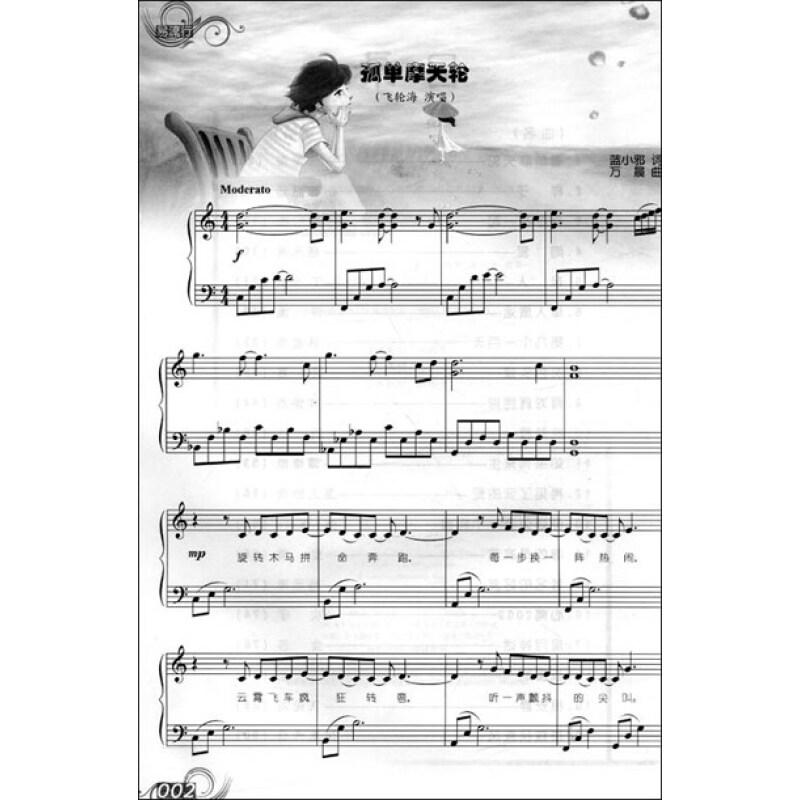 易流行·钢琴弹奏流行歌曲集1:心痛2009(简易版)(附mp3光盘1张)