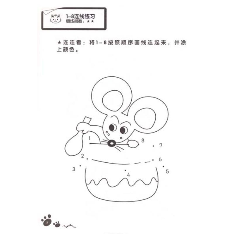 《宝贝动脑系列:动脑连线书(数字1-20)》【摘要图片