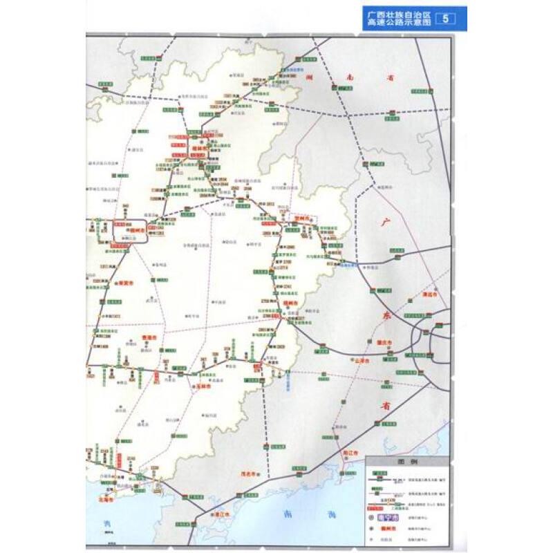 广西及周边省区公路网地图集(桂粤湘贵云)(2012版)