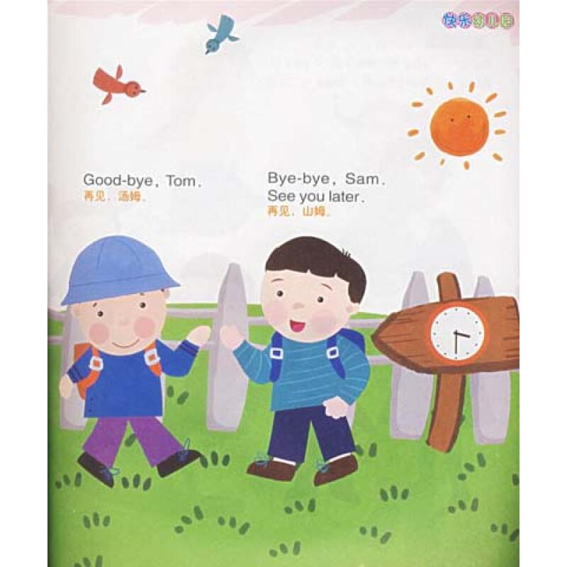 《完美儿童英语:快乐幼儿园(附光盘)》(羊晓燕)