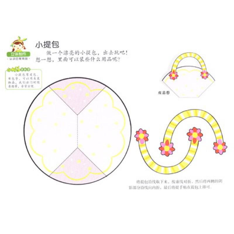 童书 手工/游戏 小树丫·科学创意美工游戏(4)(幼儿园美工必备)