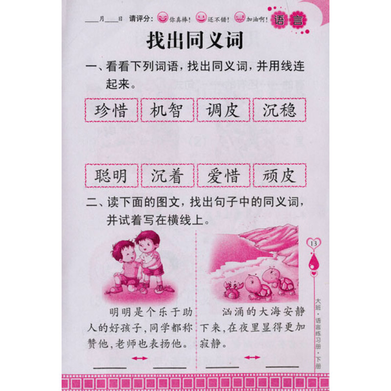 《幼儿综合能力训练·大班(下册):语言练习册》