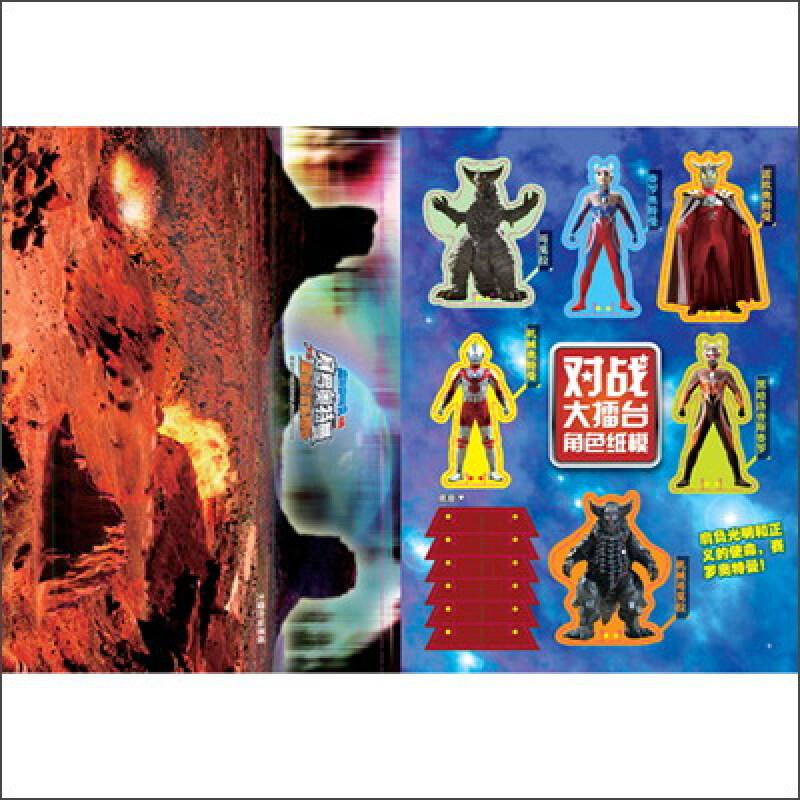 银河传说外传 赛罗奥特曼对战黑暗洛普斯赛罗1 超级游戏百宝书