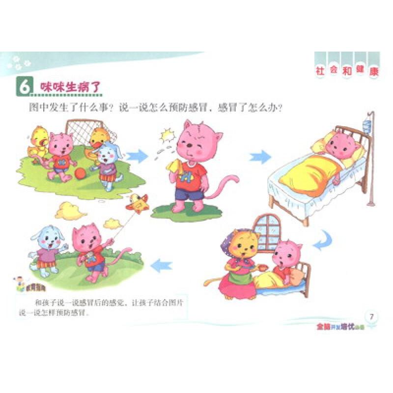 我会洗澡幼儿园自制小书步骤图