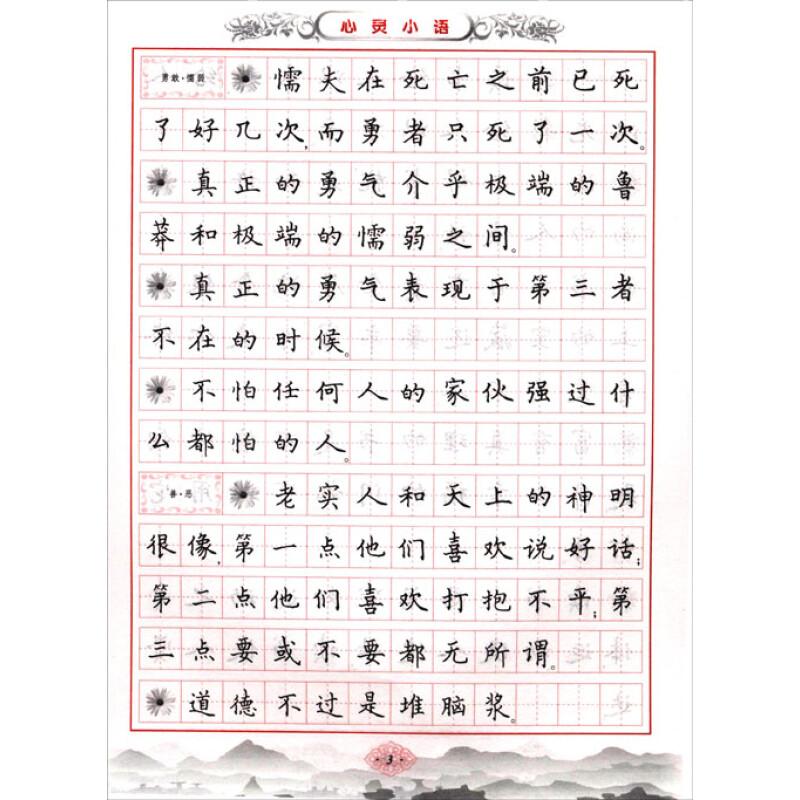 名家书法钢笔字帖 心灵小语 楷书 冯宝佳 京东图书