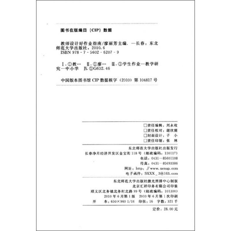 手绘美术作业本目录