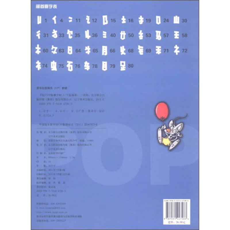 《泰山手绘pop临摹系列:手绘pop临摹字帖1》(王猛)