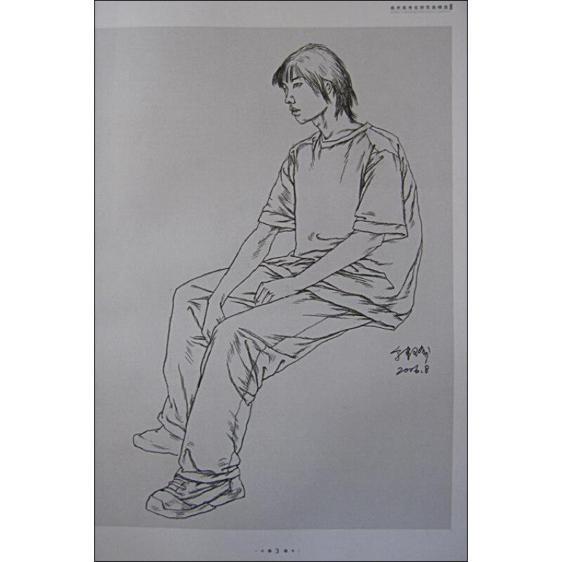 《美术高考名师范画精选》系列丛书一次生动的分析