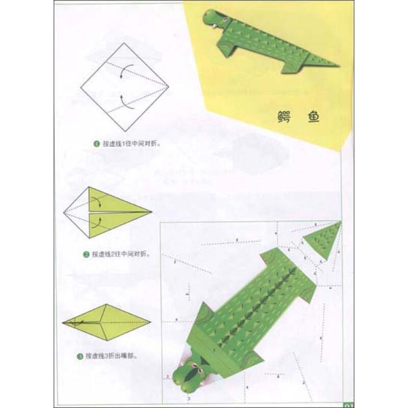 神奇de动物王国 /易林等; 儿童折纸大全猫图解图片下载分享;