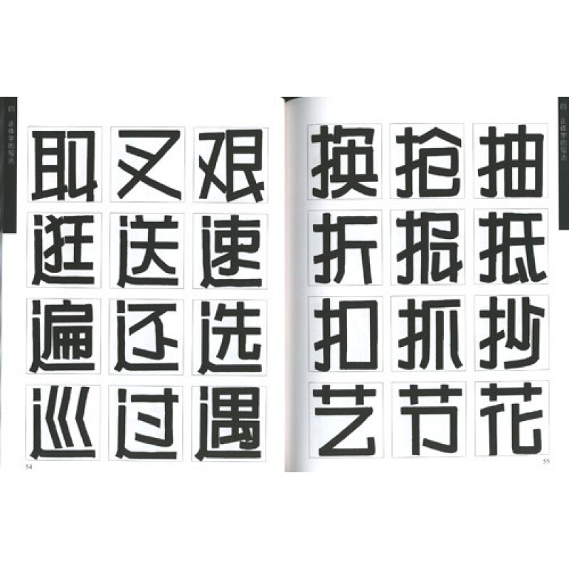 POP字体v字体》(韦福利)成都cad培训学校排名图片